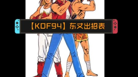 【KOF94】东丈出招表