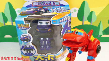 帮帮龙恐龙韦斯分享警车联盟系列玩具!大卡警车变形机器人