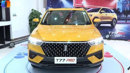 一汽奔腾T77 PRO上市 售价10.58万-13.88万元