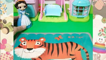 白雪公主的拼图是什么动物,小朋友知道叫什么名字吗?