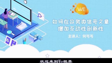 【干货教程】微信也能玩弹幕!技能Get✅