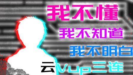 【耳机不推荐】#1 如果让不适合做VUP的人做自我介绍...