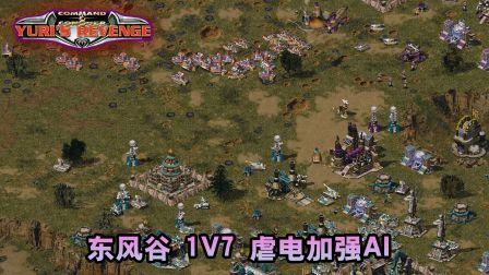 红警2: 东风谷1V7增强冷酷敌人,差那么一点这一局就要凉凉