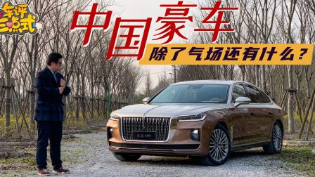 中国豪车,除了气场还有什么?首次动态体验红旗H9