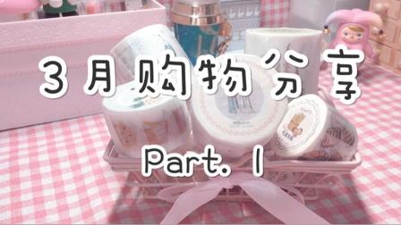 【小卡No.171】购物_3月购物分享 Part.1_手帐|生活