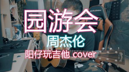 【阳仔玩吉他】周董甜甜校园情歌《园游会》吉他弹唱 原版弹唱来袭