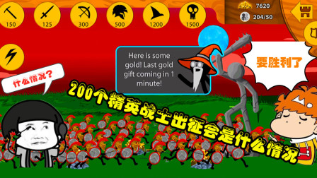 火柴人战争遗产:200个精英战士出击,敌军弓箭手直接逃跑