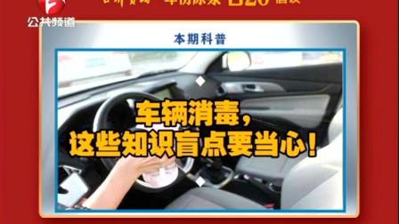 防疫小科普:车辆消毒,这些知识盲点要当心!最好不要放液体酒精