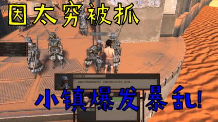 十字镐君带你在kenshi冒险,小镇爆发生暴乱,逃离监狱,史上最长视频【kenshi】20多MOD冒险生存