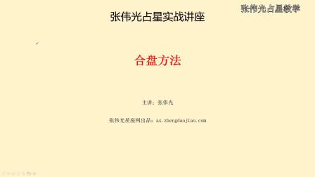 张伟光占星教学-20.合盘方法