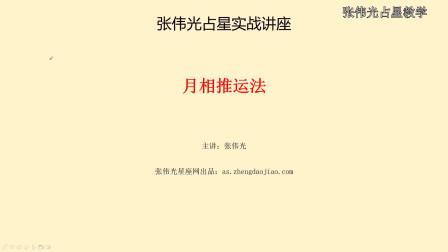 张伟光占星教学-22.月相推运法