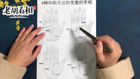 图解4种中年运势低迷的手纹特点