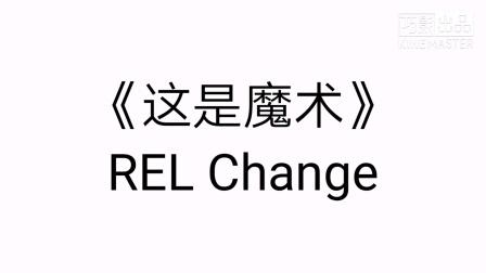 《这是魔术》REL Change