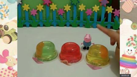 草莓味的果冻是乔治爱吃的吗?小朋友知道乔治爱吃哪种口味的吗?