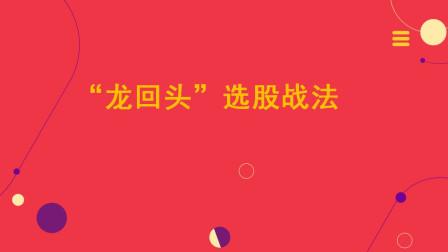 """李大霄酒后坦言:仅用""""龙回头战法""""选股,短短4年从6万赚到百万"""
