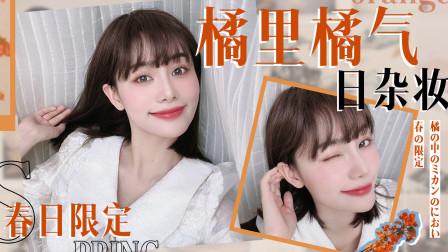 【豆豆_Babe】橘子少年の春日橘气日杂妆,零技巧易上手,爆炸可爱up!
