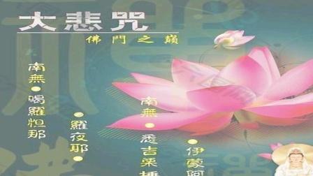【大悲咒】中音号—骆剑华