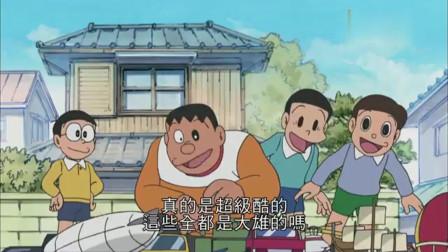 哆啦A梦:大雄成了有钱人,胖虎连称呼都变了,改叫少爷了!