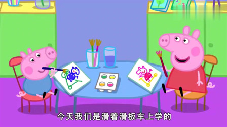 小猪佩奇:佩奇滑滑板车上学,小兔骑自行车,大家的方式各种各样