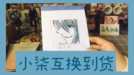 【初酒】@墨小柒 互换食玩拆封【借题.偶像活动手绘自制周边食玩】