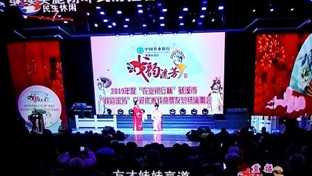 李满凤.许文娟。越剧《洞房》。东河戏曲队。慈溪电视台演唱节目。(2019.12.24)