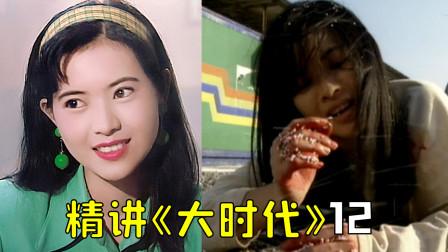 《大时代》精讲 玲姐玉殒,纪念蓝洁瑛 (P12)
