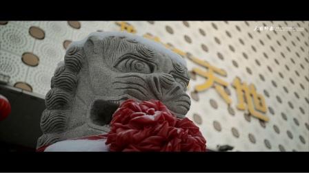 "<SanMu impression>2020年龙凤集团纪录片-""灵魂之旅""三目印象"