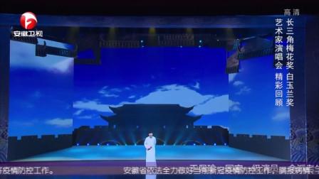 京剧《空城计》王珮瑜:诸葛亮智斗司马懿!