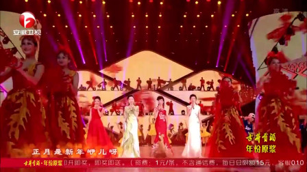 王红涛 燕妮 申丽媛 朱文玥演唱《正月是新年》,这个喜庆!