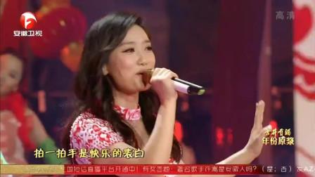 凤凰传奇演唱歌曲《合家欢》,快乐就要现在,未来满载幸福