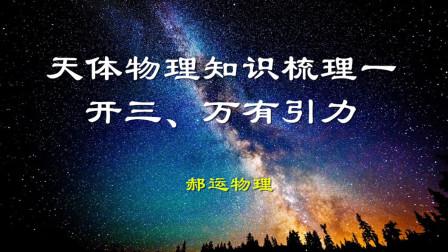 天体物理知识梳理一 万有引力和开普勒三定律