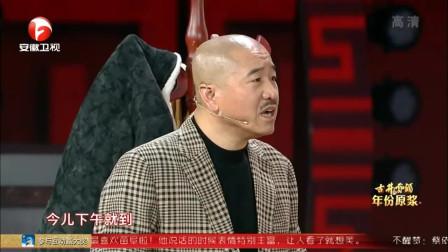 小品《好兄好弟》:王小利嘴硬心急,提到给他介绍对象乐开花了