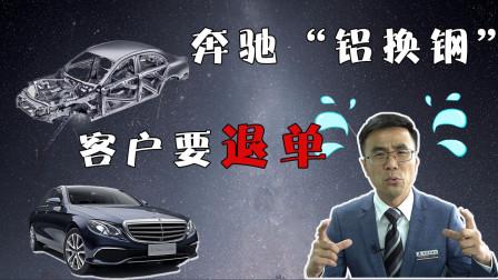 """听闻奔驰""""铝换钢""""客户急着要退单,销售简单算笔账发现买车真划算"""