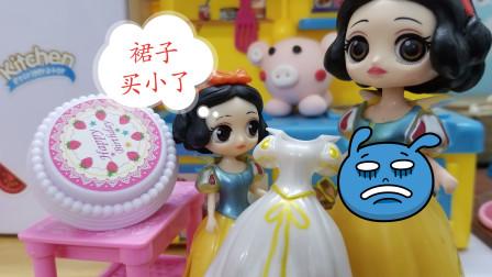 花样过节:白雪送妈妈的裙子真小,妈妈都懵了,白雪好笨呀!