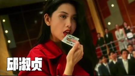 绝美港星美女混剪,朱茵邱淑贞张柏芝,哪个是你的最爱?