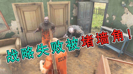 进村搜刮战略实施失败 郎哥被堵在墙角饺子吓得都不敢看了!