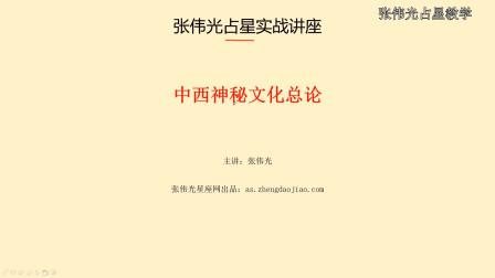 张伟光占星教学-1.中西神秘文化总论