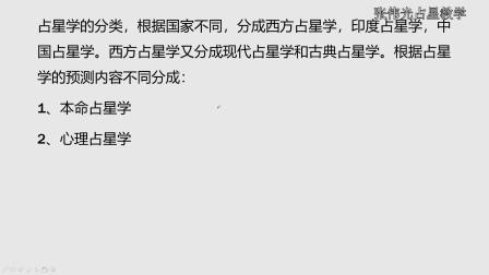 张伟光占星教学-4.占星学的分类