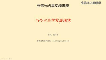 张伟光占星教学-3.当今占星学发展现状