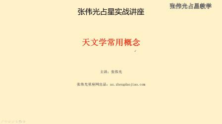 张伟光星盘课程-7.天文学常用概念