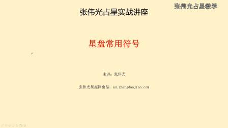 张伟光占星教学-10.星盘常用符号