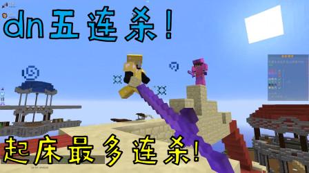 dn五连杀!我史上起床最多连杀次数,起床战争2.0【我的世界Minecraft】E家秋月之光服务器