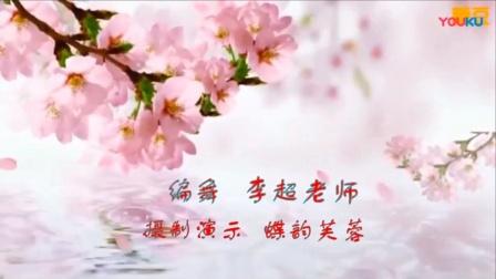 舞蹈【你像三月桃花开】02