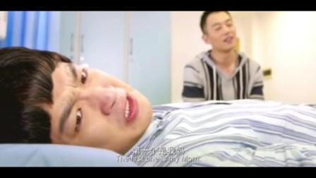 精彩片段:小伙为卫生做手术,被朋友女朋友嘲笑