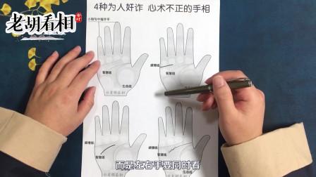 为人奸诈, 心术不正的四种手纹特点,一定要远离这种人!