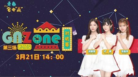 """GNZ48团综""""GNZone""""直播对抗赛——魔法少女!"""