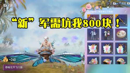 """饺子:新军需坑我800块!得亏抽到5次""""双黄蛋"""" 才能圆我的梦想"""