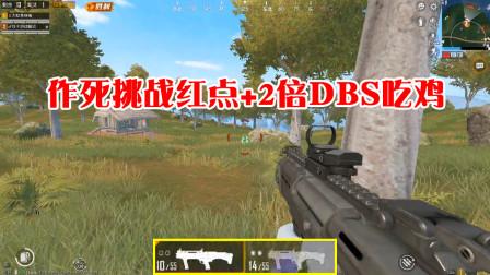 饺子:作死挑战红点+2倍DBS吃鸡,结果最后一名敌人自己撞枪口上