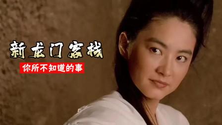 新龙门客栈:林青霞发生意外致眼膜破裂,李连杰错过经典角色