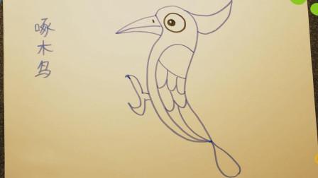 小朋友学画画-啄木鸟 少儿学画简笔画入门 教儿童学绘画美术启蒙教学【乐成宝贝】